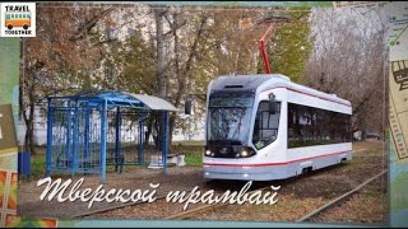 Тверской трамвай. Прошлое, настоящее, будущее | Tver tram