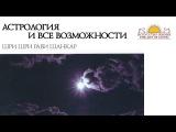 Шри Шри Рави Шанкар  Астрология и все возможности. Беседа  Sri Sri Ravi Shankar