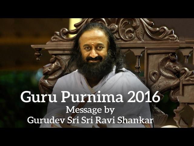 Guru Purnima 2016 Message by Gurudev Sri Sri Ravi Shankar (English)