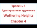 Wuthering Heights - Chapter 4 – Catherine Earnshaw gets to know the Lintons