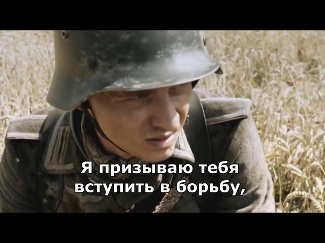 Übermensch - Ein Blutzeuge aus Frankreich (Russian subtitles)