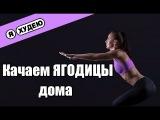 ЯГОДИЦЫ. Качаем попу дома II Я худею с Екатериной Кононовой
