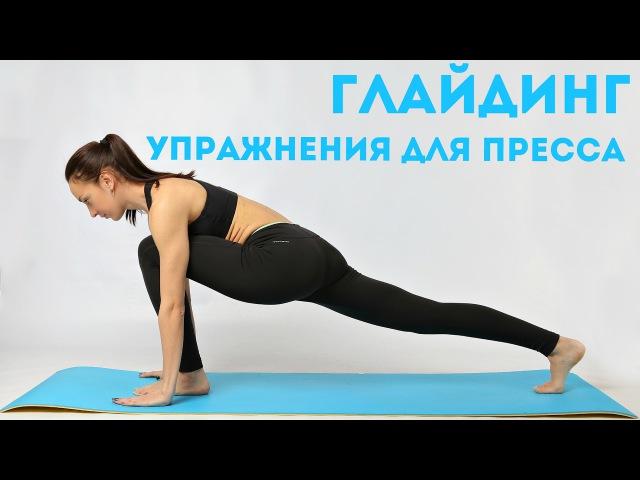 ГЛАЙДИНГ. Упражнения для пресса II Я худею с Екатериной Кононовой