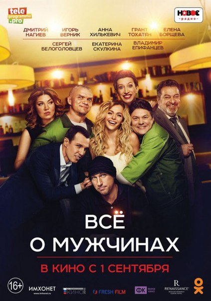 Всё о мужчинах (2016)