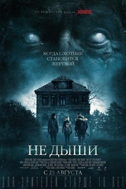 He дыши (2016)