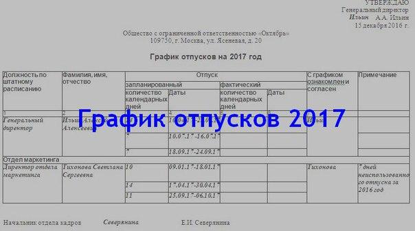Образец заполнения графика отпусков на 2017 год скачать кран кбк-5 фото