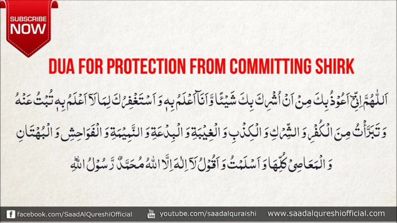 Дуа для защиты от Ширка !! This Dua protects you from committing shirk InshaAllah