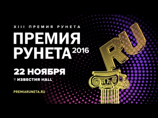 Церемония награждения Премии Рунета