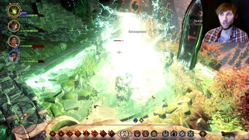 Dragon Age Inquisition Атааши убиваши унижаши 131