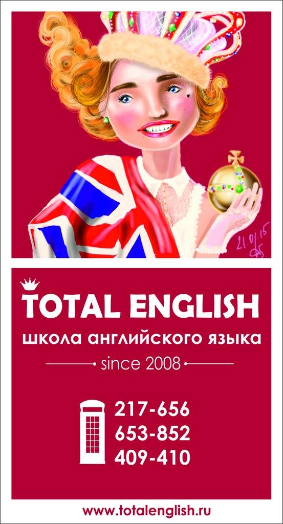 Афиша Улан-Удэ Летняя школа преподавателей английского языка