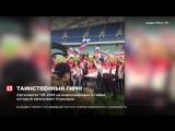 В Сети появилось видео со звездами эстрады , снимающими клип на стадионе в Сочи