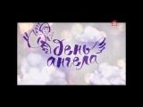 La Boca Dance в передаче «День Ангела» на Пятом канале