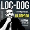 Loc-Dog в Казани 15 апреля LUXOR