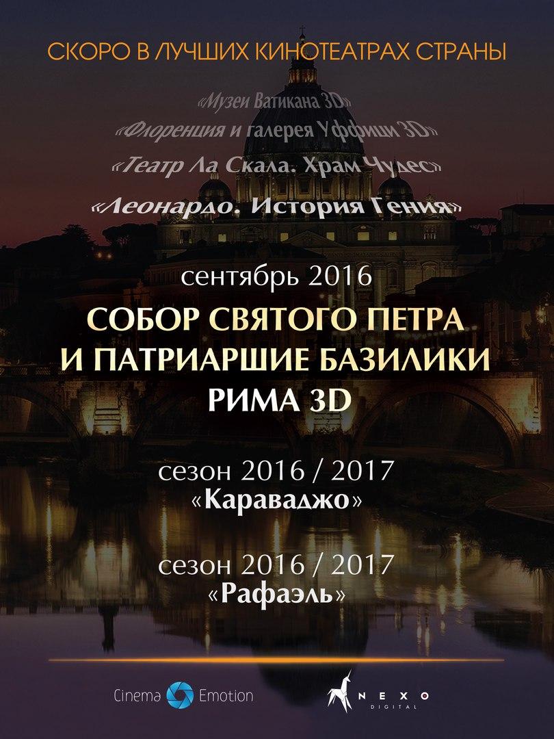 Афиша Владивосток Собор Святого Петра и Патриаршие Базилики Рима3D