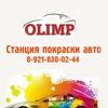 OLIMP | Кузовной ремонт | Покраска | Защита ЛКП