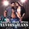 Elvirs Jeans магазин джинсовой одежды | г. Кызыл