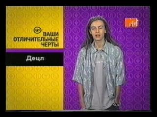 Идентификация Децл 2003