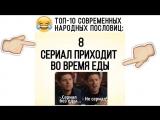 ТОП-10 СОВРЕМЕННЫХ ПОСЛОВИЦ от палатовцев!