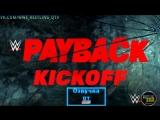 [WWE QTV]☆[Payback 2017]☆]Kickoff]545 TV]☆]720]Пре-шоу]Пайбек 2017]☆]На Русском]Расплата 2017[HD[vk.com/wwe_restling_qtv
