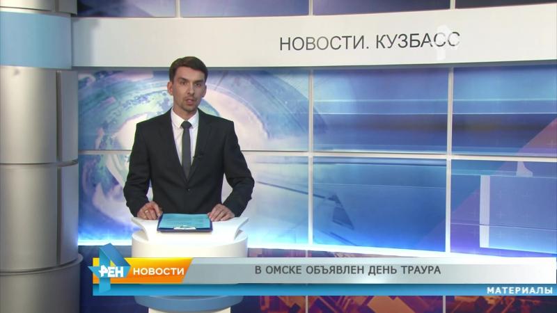 РЕН-ТВ НОВОСТИ. КУЗБАСС 25 06 2015