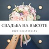 Свадьба на высоте | Регистрация, банкет, фуршет