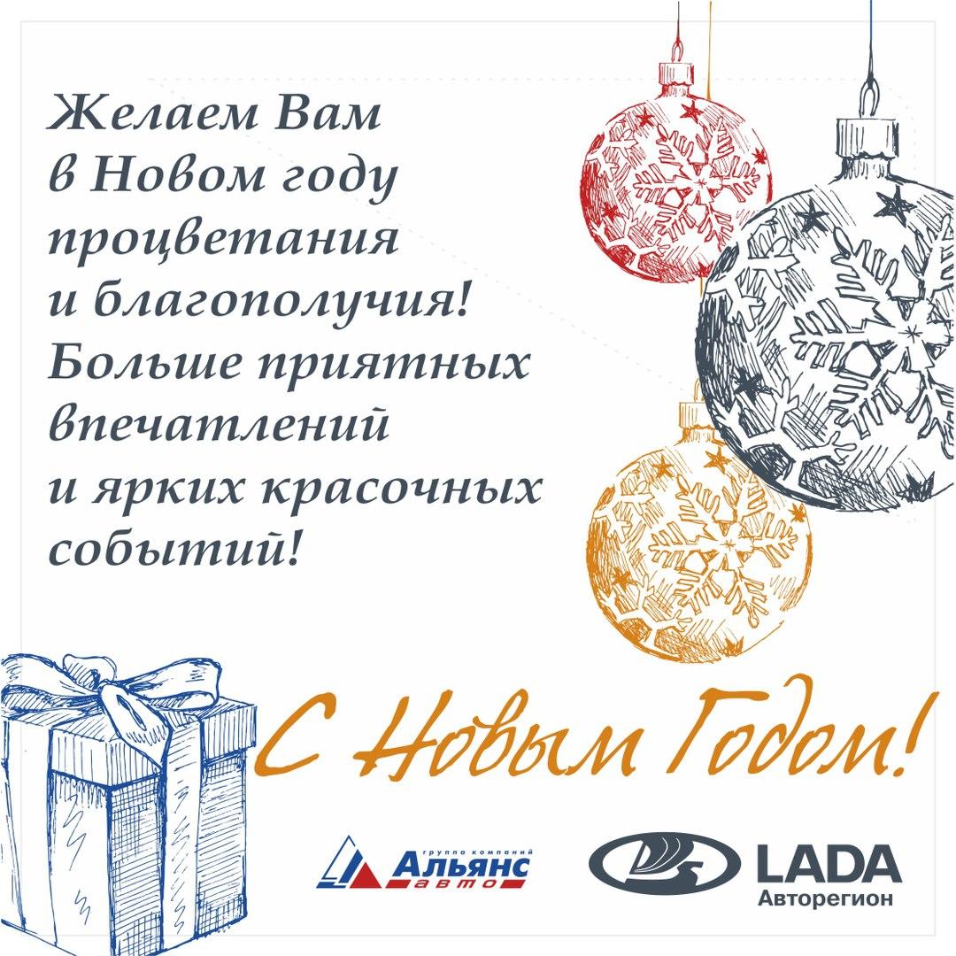 ДЦ ''Авторегион'' поздравляет всех с Наступающими праздниками!