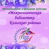 """""""Межпоселенческая библиотека Кольского района"""""""