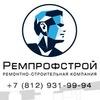 Ремонт квартир Санкт-Петербург   Ремпрофстрой