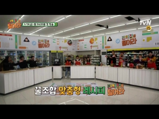 170109 Wendy (Red Velvet) @ tvN Raid the Convenience Store Preview