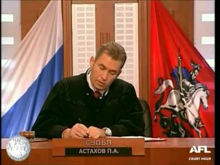 Час суда с Павлом Астаховым. Дело: «Ненависть по-соседски»