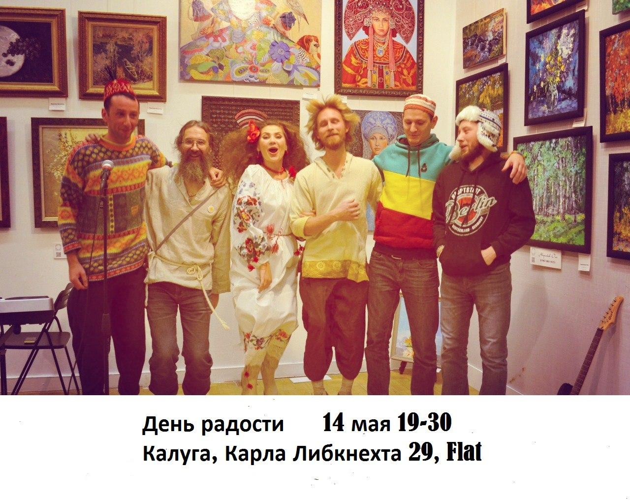 """Афиша Калуга """"День Радости"""" на FLAT 14/05 в 19-30"""