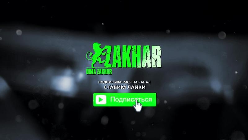 ZAKHAR конечная отбивка 2