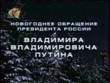 staroetv.su / Ночь в стиле детства (фрагмент) и новогоднее обращение (СТС, 31.12.2005)