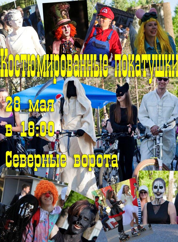 Афиша Хабаровск Костюмированные покатушки