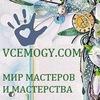 Vcemogy.com - Мир мастеров и мастерства