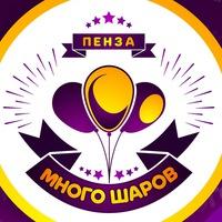 mnogosharov_pnz