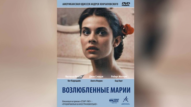 Возлюбленные Марии (1984) | Maria's Lovers