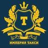 """Единый Центр Занятости Таксистов """"Империя Такси"""""""