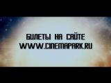 Всероссийская премьера Стартрек: Бесконечность в Синема Парк