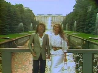 Аль Бано и Ромина Пауэр - Волшебная белая ночь (Al Bano & Romina Power) 1984