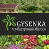 Ландшафтный дизайн от Gysenka.RU