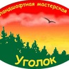 Спил корчёвка обрезка от Ярославля до Москвы