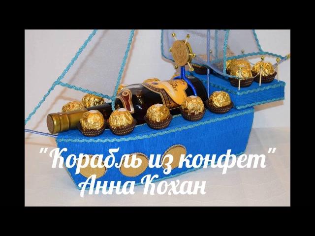 Букеты из конфет.Как сделать Корабль из конфет с коньяком. МК от Анны Кохан.
