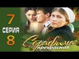 Серафима прекрасная 7-8 серия