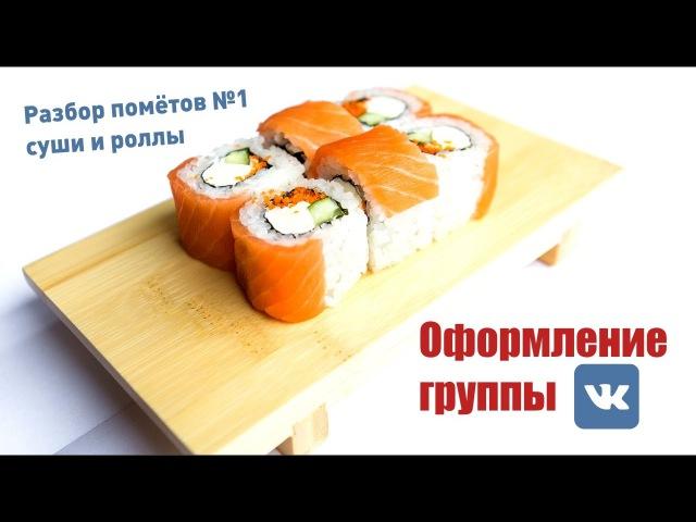 Продвижение группы ВКонтакте, ошибки: Мега суши, Like kafe
