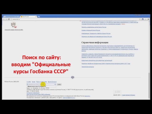 Курс советского рубля Госбанка СССР
