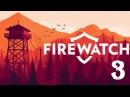 Firewatch3 - Обрыв связи, странно...