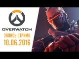Overwatch Кооп с Hunterом - Запись стрима от 10 06 2016