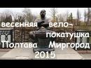 Весенняя велопокатушка Полтава-Миргород 2015