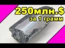 Калифорний 250млн долларов за грамм металла